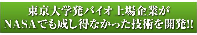 東京大学発バイオ上場企業がNASAでも成し得なかった技術を開発!!